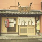 矢上・満天で餃子定食を頂く。俺が外回りの営業マンなら週8日で通う。