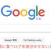 飲食店のGoogleの検索結果から食べログを除外する方法やってみた