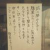 【速報】鶏白湯ラーメンのコウノトリ(福岡)が閉店していました…