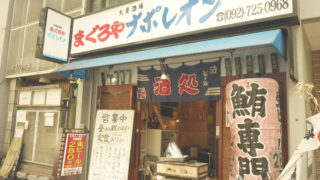 まぐろやナポレオン(福岡)マグロ尽くしに生が280円!赤坂の昼飲みならここや!!