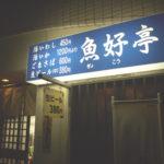 魚好亭(福岡)博多駅前ならほぼ一択!魚系最強居酒屋