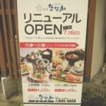 住吉の割烹たなかが7月16日リニューアルオープン!行かなきゃ感がすごい!