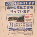 長崎市公会堂の解体工事の現場をみて