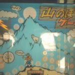 レトロゲーの聖地・長崎市浜屋百貨店の屋上で山のぼりゲームを攻略しにいったVol.1