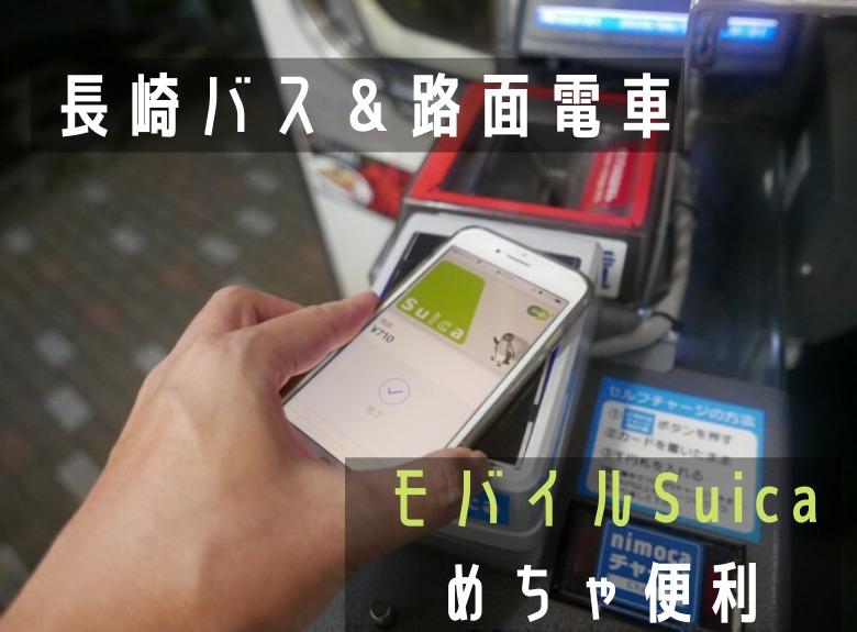 モバイル suica 使い方 AndroidスマホでSuicaを使う方法